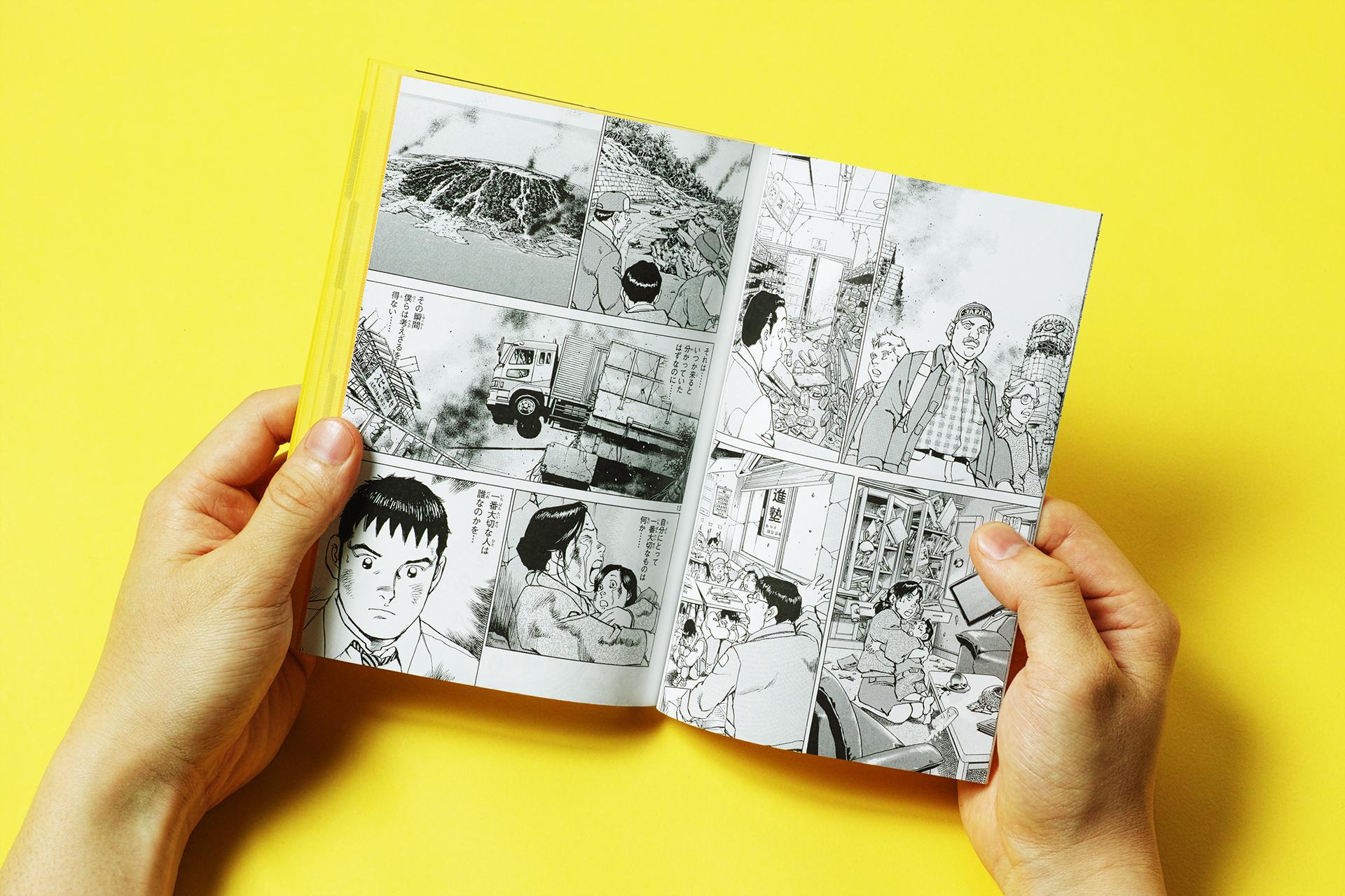 tokyo bousai manga