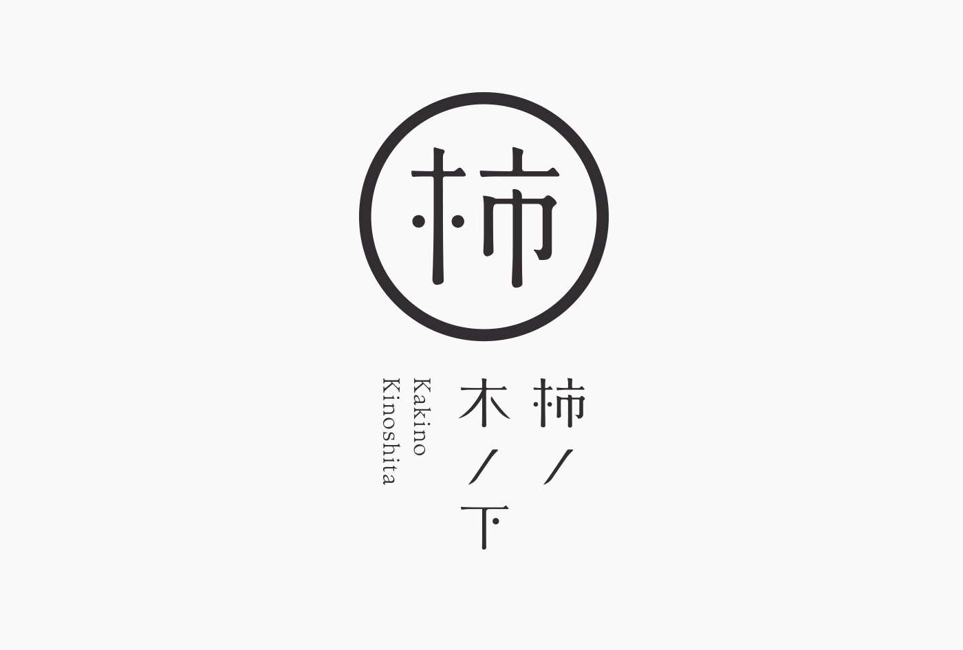 kakino kinoshita logo