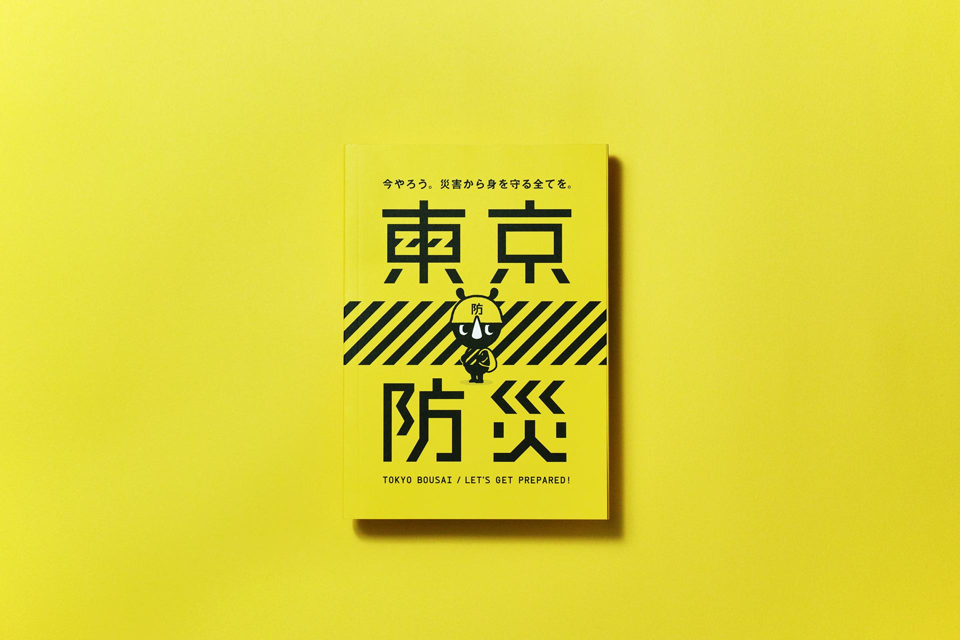 TOKYO BOUSAI cover