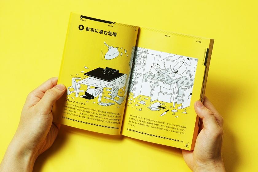 tokyo bousai booklet